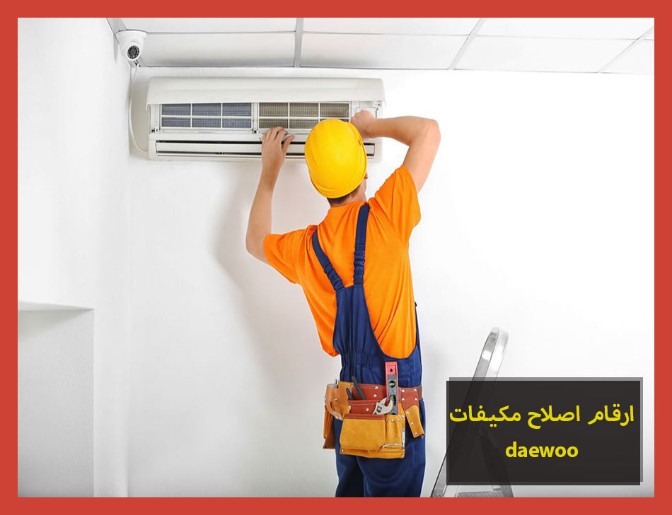 ارقام اصلاح مكيفات daewoo | Daewoo Maintenance Center