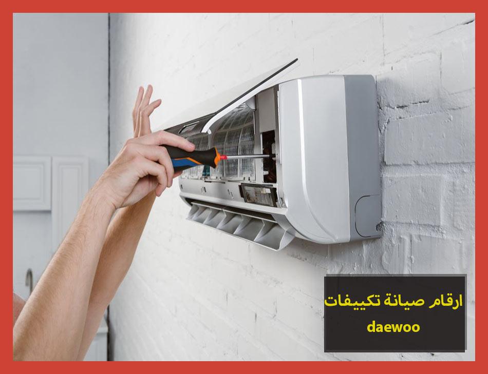ارقام صيانة تكييفات daewoo | Daewoo Maintenance Center