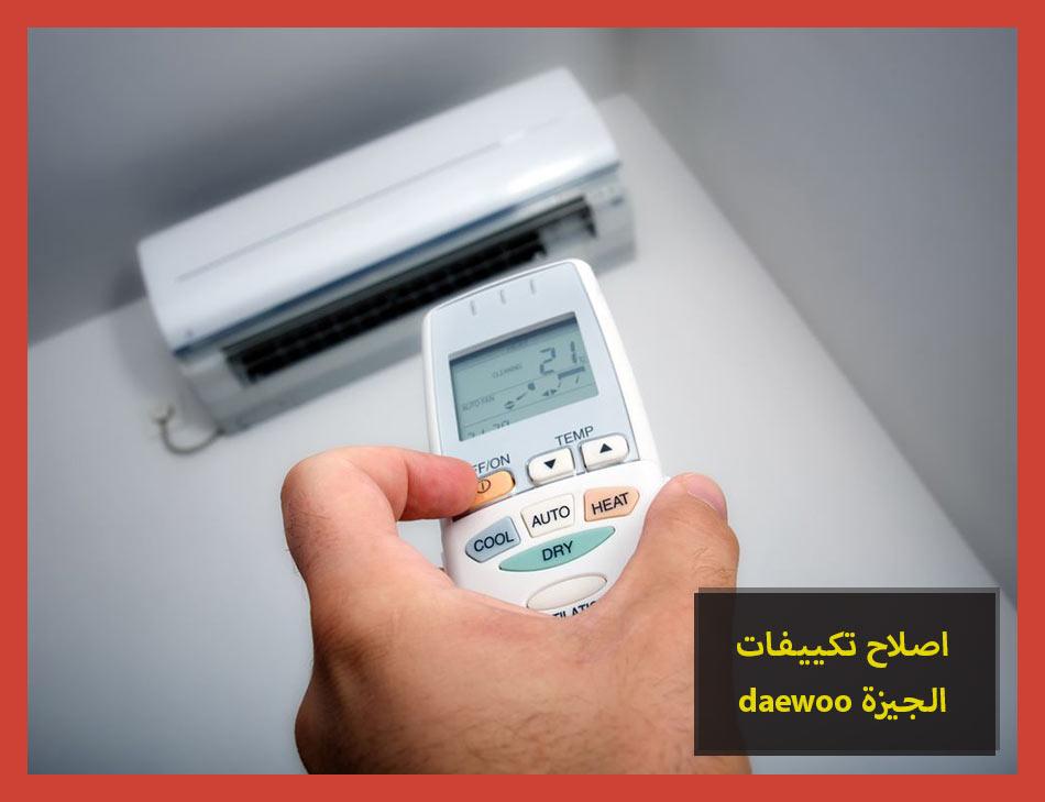 اصلاح تكييفات daewoo الجيزة | Daewoo Maintenance Center