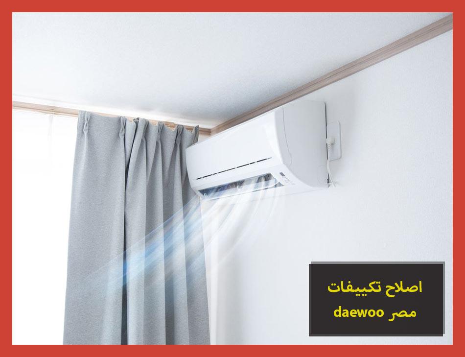 اصلاح تكييفات daewoo مصر | Daewoo Maintenance Center