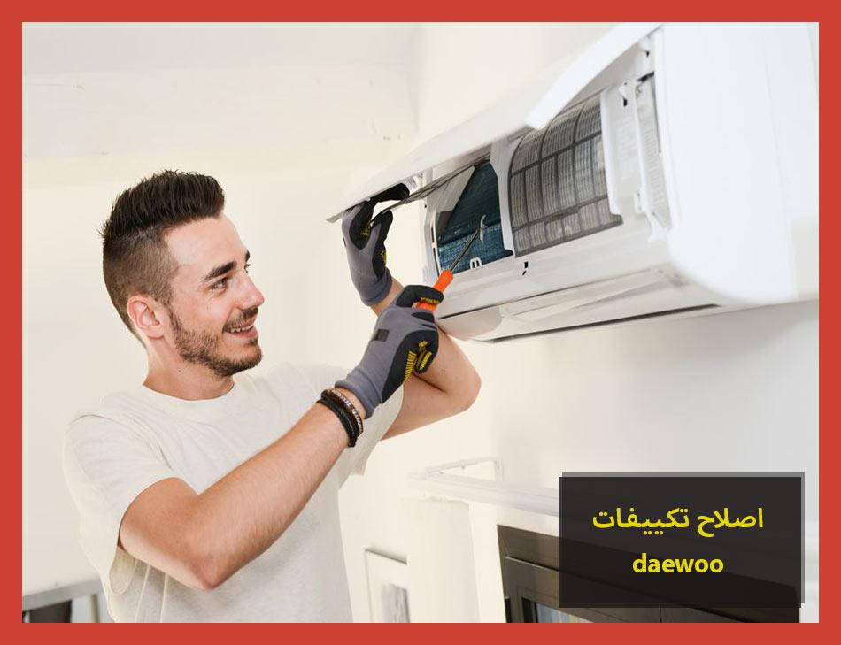 اصلاح تكييفات daewoo | Daewoo Maintenance Center